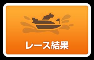 リプレイ 桐生 競艇