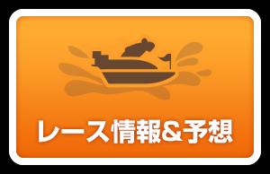 桐生競艇スマホライブ